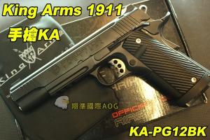 【翔準軍品AOG】【手槍KA】1911 金屬瓦斯槍 彈夾 金屬 瓦斯槍 手槍 生存 野戰 KA-PG12BK