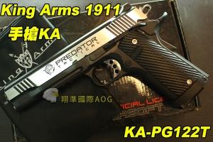 【翔準軍品AOG】【手槍KA】1911 金屬瓦斯槍 彈夾 金屬 瓦斯槍 手槍 生存 野戰 KA-PG122T