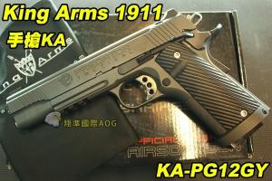 【翔準軍品AOG】【手槍KA】1911 金屬瓦斯槍 彈夾 金屬 瓦斯槍 手槍 生存 野戰 KA-PG12GY