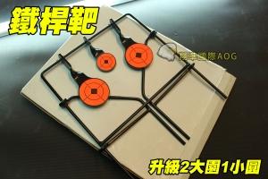 【翔準軍品AOG】鐵杆靶 (升級2大圓1小圓)1KG 金屬 鋼製材質 (制式手槍 喇叭彈 BB槍)Z-04-003BC5B