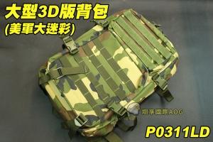 【翔準軍品AOG】大型3D版背包 (美軍大迷彩) BL090 後背包 雙肩包 背囊 旅行包 登山包 運動 遠行 molle 野營 露營 P0311LD