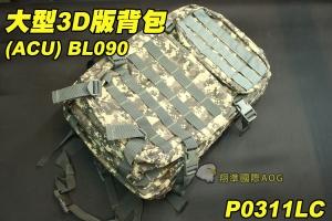 【翔準軍品AOG】大型3D版背包 (ACU) BL090 後背包 雙肩包 背囊 旅行包 登山包 運動 遠行 molle 野營 露營 P0311LC
