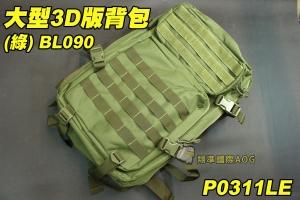 【翔準軍品AOG】大型3D版背包 (綠) BL090 後背包 雙肩包 背囊 旅行包 登山包 運動 遠行 molle 野營 露營 P0311LE