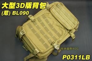 【翔準軍品AOG】大型3D版背包 (尼) BL090 後背包 雙肩包 背囊 旅行包 登山包 運動 遠行 molle 野營 露營 P0311LB