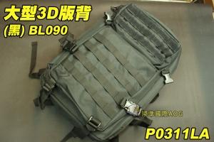 【翔準軍品AOG】大型3D版背包 (黑) BL090 後背包 雙肩包 背囊 旅行包 登山包 運動 遠行 molle 野營 露營 P0311LA