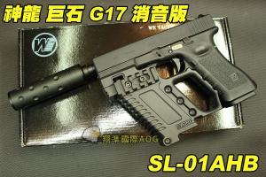 【翔準軍品AOG】SLONG AIRSOFT G-KRISS XI GLOCK 套件 神龍 巨石 G17 消音版 衝鋒槍套件 巨石強森 黑色 SL-01AHB