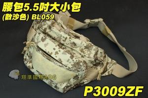 【翔準軍品AOG】腰包5.5吋 大小包(數沙色)BL059 腰包 隨身包 包包 雜物包 手機包 錢包 背包 手提包 P3009ZF