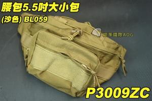 【翔準軍品AOG】腰包5.5吋 大小包(尼色)BL059 腰包 隨身包 包包 雜物包 手機包 錢包 背包 手提包 P3009ZC