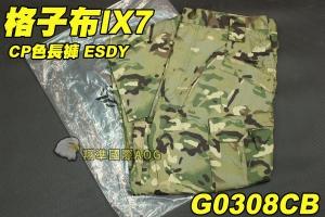 【翔準國際AOG】【格子布IX7】CP色長褲 ESDY 生存 長褲 工作褲 戰鬥褲 耐磨 含護具 G0308CB