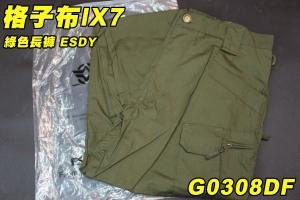 【翔準國際AOG】【格子布IX7】綠色長褲 ESDY 生存 長褲 工作褲 戰鬥褲 耐磨 含護具 G0308DF