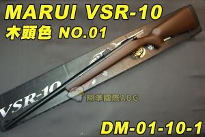 【翔準國際AOG】日本馬牌 MARUI VSR-10 (木頭色)NO.01 手拉空氣狙擊槍,手拉空氣槍 DM-01-10-1