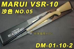 【翔準國際AOG】日本馬牌 MARUI VSR-10 (沙色)NO.05 手拉空氣狙擊槍,手拉空氣槍 DM-01-10-2