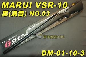 【翔準國際AOG】日本馬牌 MARUI VSR-10 (黑色消音)NO.03 手拉空氣狙擊槍,消音手拉空氣槍 DM-01-10-3