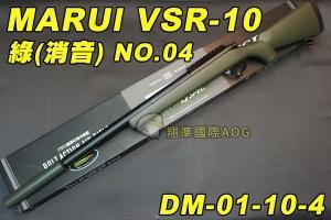 【翔準國際AOG】日本馬牌 MARUI VSR-10 (綠色消音)NO.04 手拉空氣狙擊槍,消音手拉空氣槍 DM-01-10-4