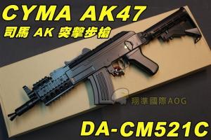 【翔準軍品AOG】CYMA AK47 司馬 AK 半金屬 握把 突擊步槍 電動槍 生存 野戰 DA-CM521C