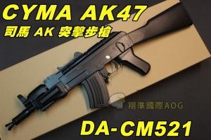 【翔準軍品AOG】CYMA AK47 司馬 AK 半金屬 電動槍 握把 突擊步槍 電動槍 生存 野戰 DA-CM521