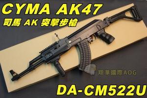 【翔準軍品AOG】CYMA AK47 司馬 AK 半金屬 電動槍 握把 突擊步槍 電動槍 生存 野戰 DA-CM522U