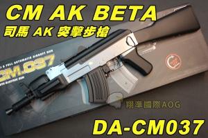 【翔準軍品AOG】CYMA AK BETA 司馬 AK 半金屬 電動槍 握把 突擊步槍 電動槍 生存 野戰 DA-CM037