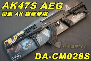【翔準軍品AOG】CYMA AK47S AEG 司馬 AK 半金屬 電動槍 握把 突擊步槍 電動槍 生存 野戰 DA-CM028C