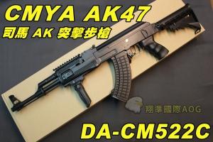 【翔準軍品AOG】CYMA AK47 司馬 AK 半金屬 電動槍 握把 突擊步槍 電動槍 生存 野戰 DA-CM522C