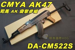 【翔準軍品AOG】CYMA AK47 司馬 AK 半金屬 電動槍 握把 突擊步槍 電動槍 生存 野戰 DA-CM522S