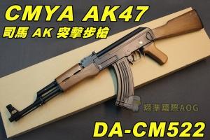 【翔準軍品AOG】CYMA AK47 司馬 AK 半金屬 電動槍 握把 突擊步槍 電動槍 生存 野戰 DA-CM522