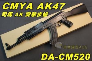 【翔準軍品AOG】CYMA AK47 司馬 AK 半金屬 電動槍 握把 突擊步槍 電動槍 生存 野戰 DA-CM520