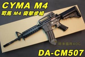 【翔準軍品AOG】CYMA M4 司馬 半金屬 電動槍 握把 突擊步槍 電動槍 生存 野戰 DA-CM507