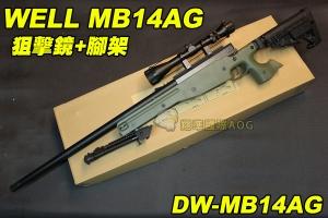 【翔準軍品AOG】WELL MB14AG 狙擊鏡+腳架 綠色 狙擊槍 手拉 空氣槍 BB 彈玩具 槍 DW-01-MB14AG