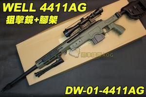 【翔準軍品AOG】WELL 4411AG 狙擊鏡+腳架 綠色 狙擊槍 手拉 空氣槍 BB 彈玩具 槍 DW-01-4411AG
