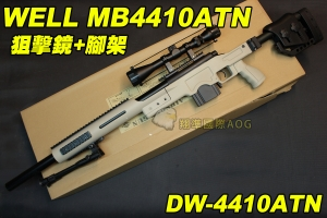 【翔準軍品AOG】WELL 4410ATN 狙擊鏡+腳架 沙色 狙擊槍 手拉 空氣槍 BB 彈玩具 槍 DW-01-4410ATN