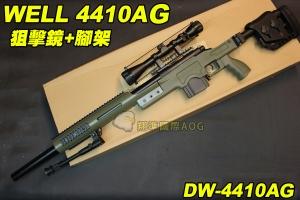 【翔準軍品AOG】WELL 4410AG 狙擊鏡+腳架 綠色 狙擊槍 手拉 空氣槍 BB 彈玩具 槍 DW-01-4410AG