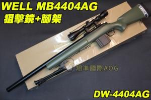 【翔準軍品AOG】WELL 4404AG 狙擊鏡+腳架 綠色 狙擊槍 手拉 空氣槍 BB 彈玩具 槍 DW-01-4404AG