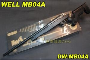 【翔準軍品AOG】WELL MB04A  黑色 狙擊槍 手拉 空氣槍 BB 彈玩具 槍 DW-MB04A