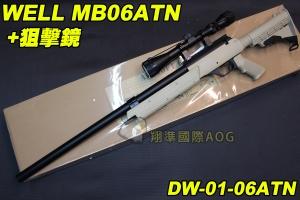 【翔準軍品AOG】WELL MB06ATN +狙擊鏡 沙色 狙擊槍 手拉 空氣槍 BB 彈玩具 槍 DW-MB06ATN