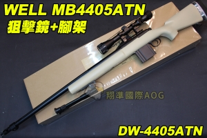 【翔準軍品AOG】WELL 4405ATN 狙擊鏡+腳架 沙色 狙擊槍 手拉 空氣槍 BB 彈玩具 槍 DW-4405ATN