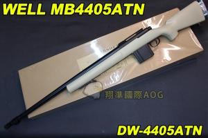 【翔準軍品AOG】WELL 4405ATN 沙色 狙擊槍 手拉 空氣槍 BB 彈玩具 槍 DW-4405ATN