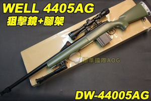 【翔準軍品AOG】WELL 4405AG 狙擊鏡+腳架 綠色 狙擊槍 手拉 空氣槍 BB 彈玩具 槍 DW-44005AG
