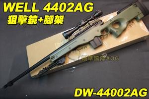 【翔準軍品AOG】WELL 4402AG 狙擊鏡+腳架 綠色 狙擊槍 手拉 空氣槍 BB 彈玩具 槍 DW-44002AG