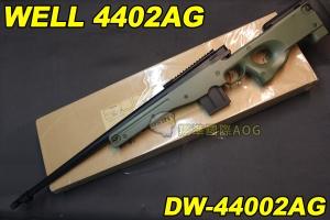 【翔準軍品AOG】WELL 4402AG  綠色 狙擊槍 手拉 空氣槍 BB 彈玩具 槍 DW-44002AG