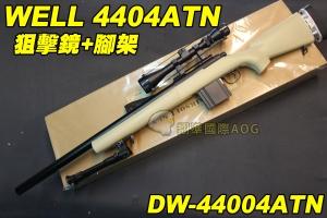 【翔準軍品AOG】WELL 4404ATN 狙擊鏡+腳架 沙色 狙擊槍 手拉 空氣槍 BB 彈玩具 槍 DW-44004ATN