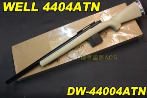 【翔準軍品AOG】WELL 4404ATN 沙色 狙擊槍 手拉 空氣槍 BB 彈玩具 槍 DW-44004ATN