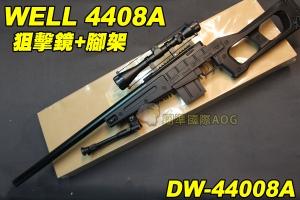 【翔準軍品AOG】WELL 4408A 狙擊鏡+腳架 黑色 狙擊槍 手拉 空氣槍 BB 彈玩具 槍 DW-44008A