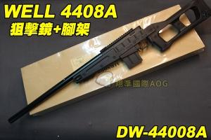 【翔準軍品AOG】WELL 4408A 黑色 狙擊槍 手拉 空氣槍 BB 彈玩具 槍 DW-44008A