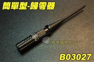 【翔準軍品AOG】簡單型 - 歸零器 BB槍瞄準歸零器 調節器 準點校正 紅點 瞄具歸零 附贈多款頭規格 B03027