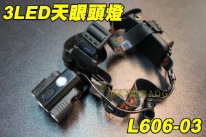 【翔準軍品AOG】3LED 天眼頭燈 照明 頭燈 工具  登山 露營 夜遊 工程 釣魚 生存遊戲 L606-03