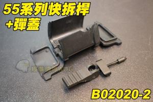【翔準軍品AOG】55系列快拆桿+彈蓋 BB槍 M4瓦斯槍零件 步槍零件 生存遊戲 B02020-2