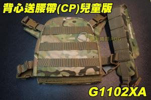 【翔準軍品AOG】背心送腰帶(CP)兒童版 戰術 背心 軍規 美軍 迷彩 防BB彈 生存遊戲 CS G1102XA