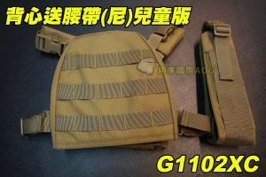 【翔準軍品AOG】背心送腰帶(尼)兒童版 戰術 背心 軍規 美軍 迷彩 防BB彈 生存遊戲 CS G1102XC