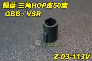 【翔準軍品AOG】楓葉 三角Hop皮50度 GBB/VSR 三角酷變態膠皮 手槍 狙擊槍 橡皮 Z-03-113V